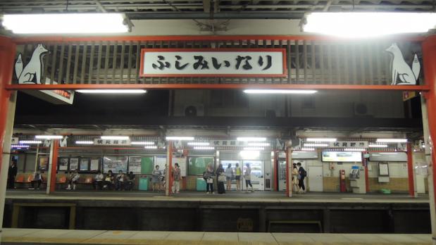 """""""Fushimi Inari"""""""